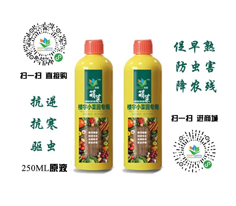 森酶牌萌菜楼宇小菜园专用复合酶(原液)-250ML