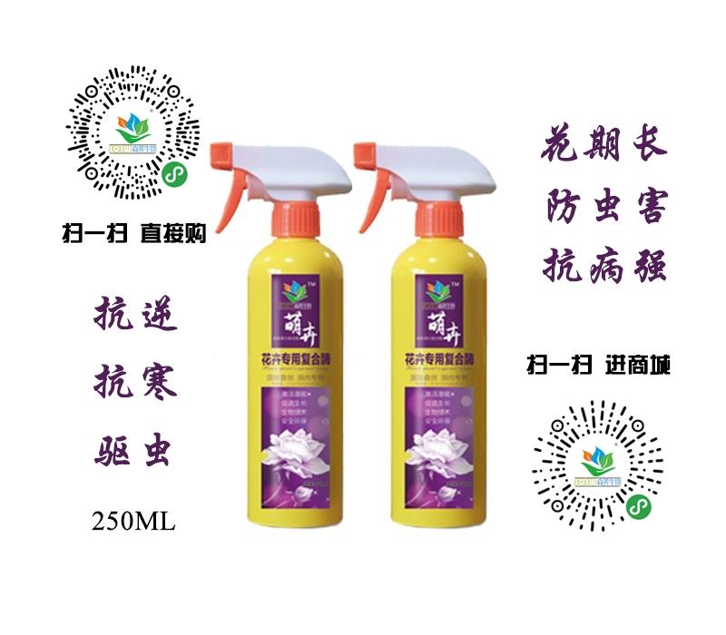 森酶牌萌卉花卉专用复合酶-250ML