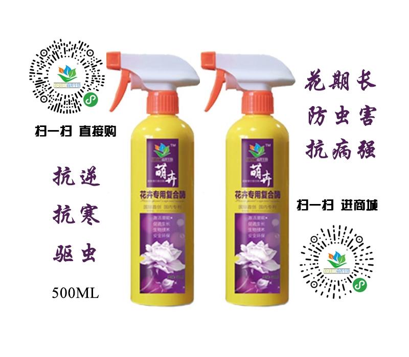 森酶牌萌卉花卉专用复合酶-500ML